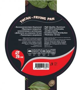 Frying Pan - Marble coating- ЕК - 26 MG
